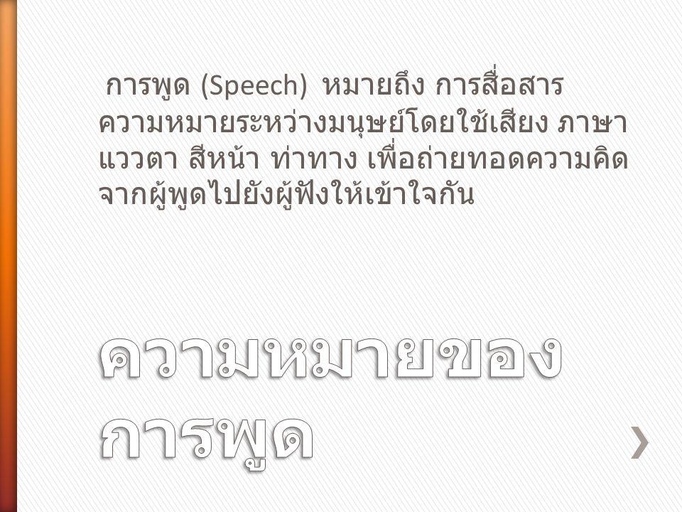 การพูด (Speech) หมายถึง การสื่อสารความหมายระหว่างมนุษย์โดยใช้เสียง ภาษา แววตา สีหน้า ท่าทาง เพื่อถ่ายทอดความคิดจากผู้พูดไปยังผู้ฟังให้เข้าใจกัน