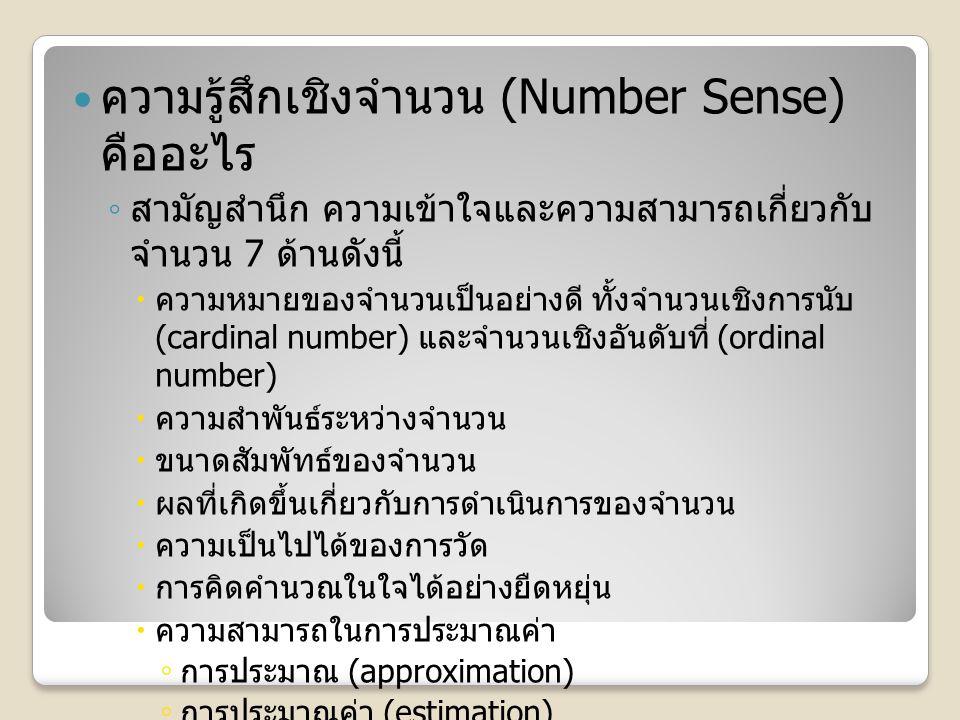 ความรู้สึกเชิงจำนวน (Number Sense) คืออะไร