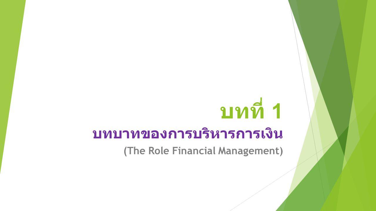 บทบาทของการบริหารการเงิน (The Role Financial Management)