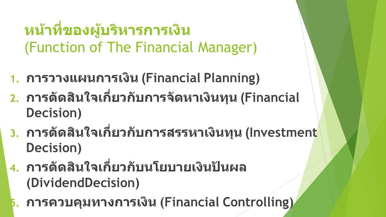 หน้าที่ของผู้บริหารการเงิน (Function of The Financial Manager)