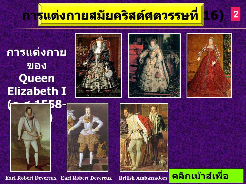 การแต่งกายสมัยคริสต์ศตวรรษที่ 16)