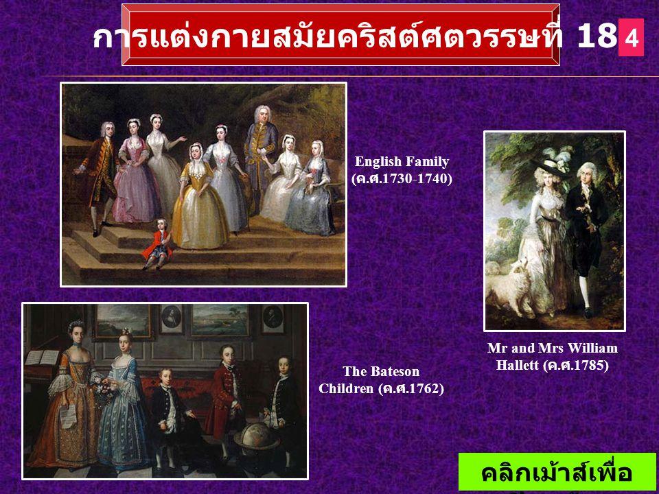 การแต่งกายสมัยคริสต์ศตวรรษที่ 18