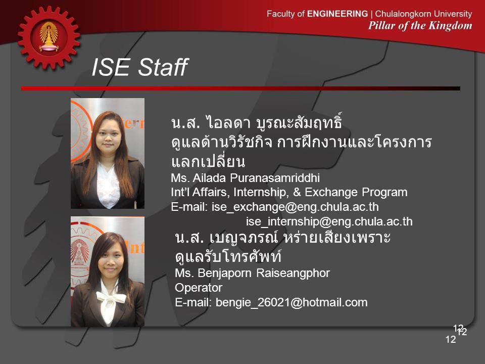 ISE Staff น.ส. ไอลดา บูรณะสัมฤทธิ์