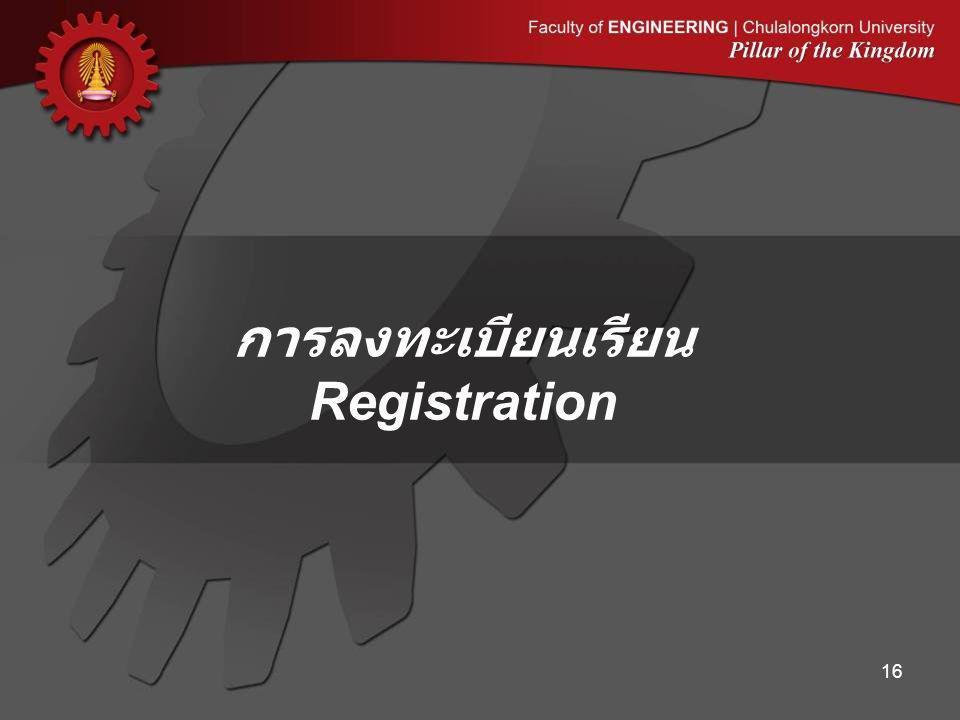 การลงทะเบียนเรียน Registration