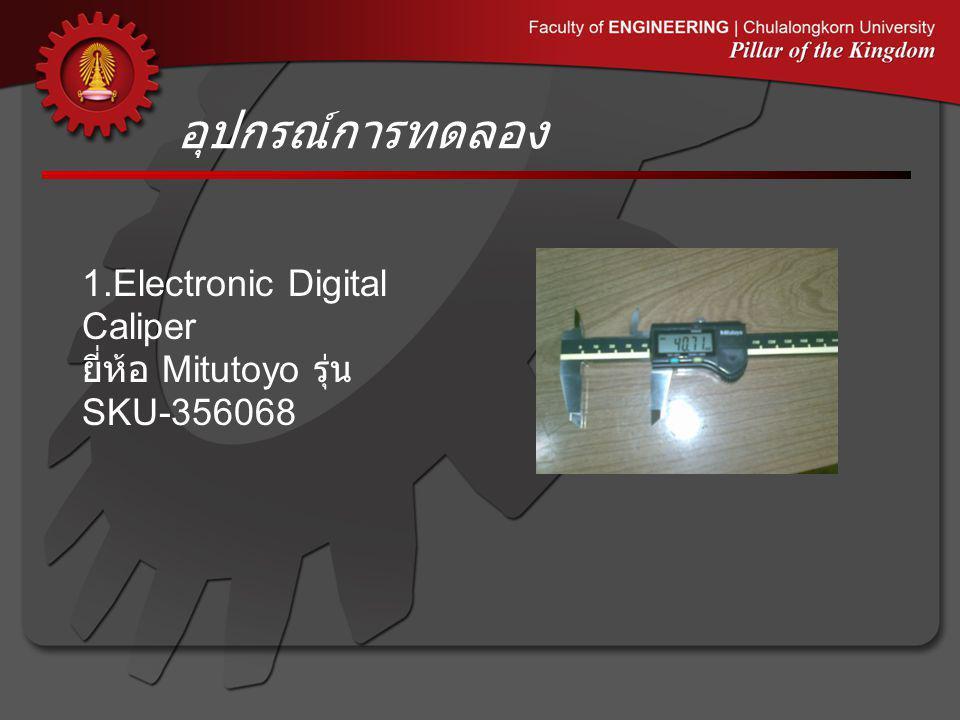 อุปกรณ์การทดลอง 1.Electronic Digital Caliper