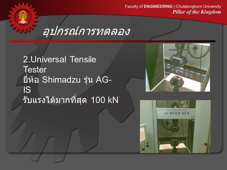 อุปกรณ์การทดลอง 2.Universal Tensile Tester ยี่ห้อ Shimadzu รุ่น AG-IS