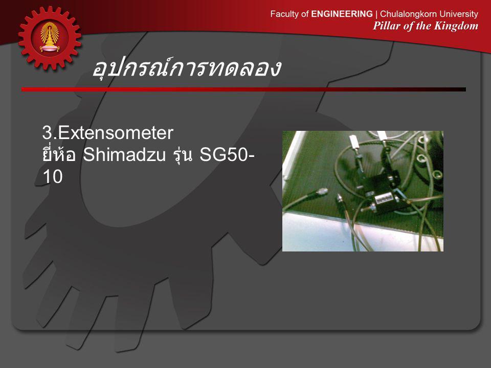 อุปกรณ์การทดลอง 3.Extensometer ยี่ห้อ Shimadzu รุ่น SG50-10