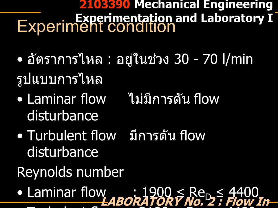 Experiment condition อัตราการไหล : อยู่ในช่วง 30 - 70 l/min