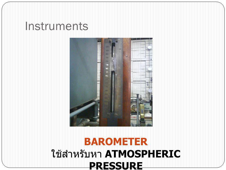 BAROMETER ใช้สำหรับหา ATMOSPHERIC PRESSURE