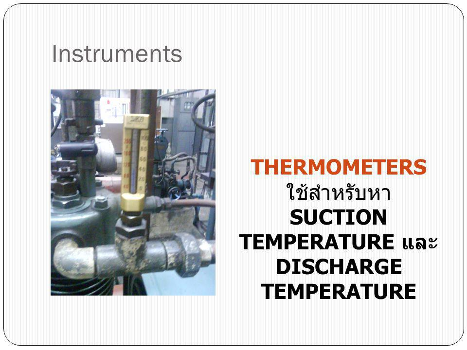 THERMOMETERS ใช้สำหรับหา SUCTION TEMPERATURE และ DISCHARGE TEMPERATURE