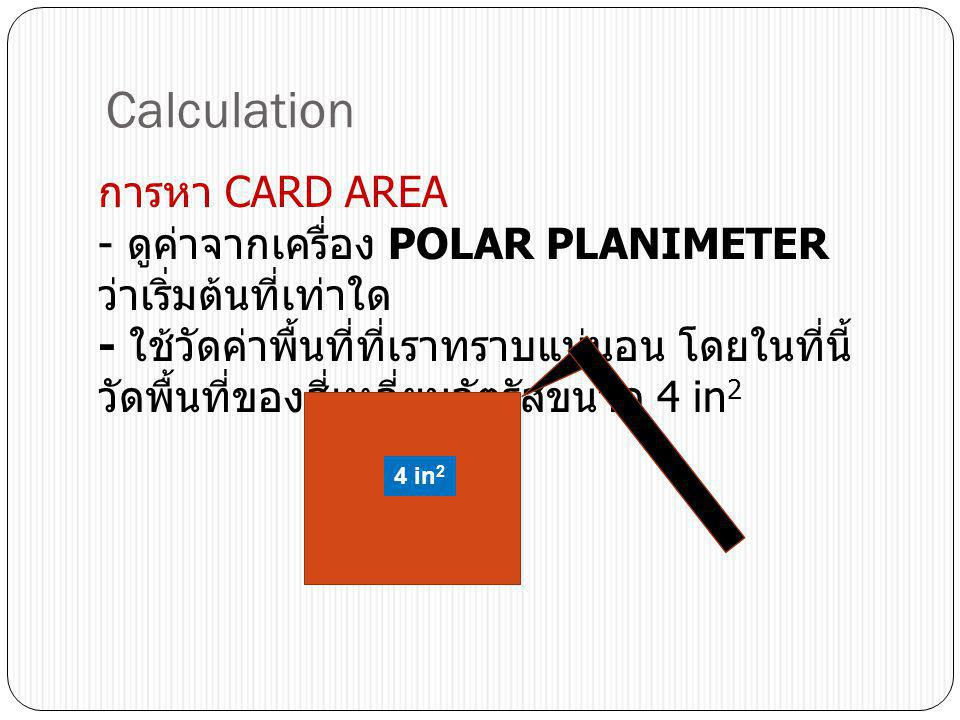 Calculation การหา CARD AREA - ดูค่าจากเครื่อง POLAR PLANIMETER ว่าเริ่มต้นที่เท่าใด.