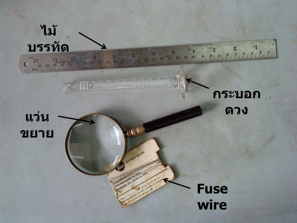 ไม้บรรทัด กระบอกตวง แว่นขยาย Fuse wire