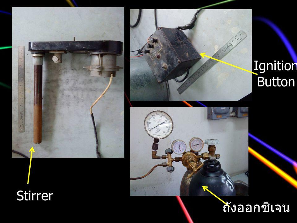 Ignition Button Stirrer ถังออกซิเจน