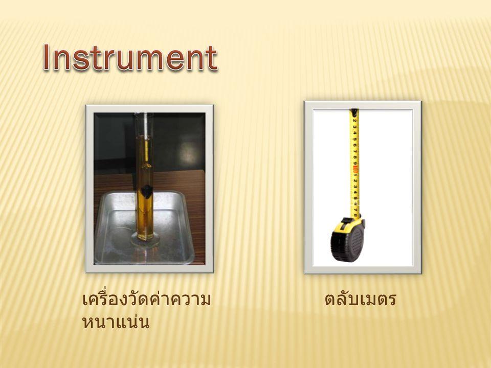 Instrument เครื่องวัดค่าความหนาแน่น ตลับเมตร