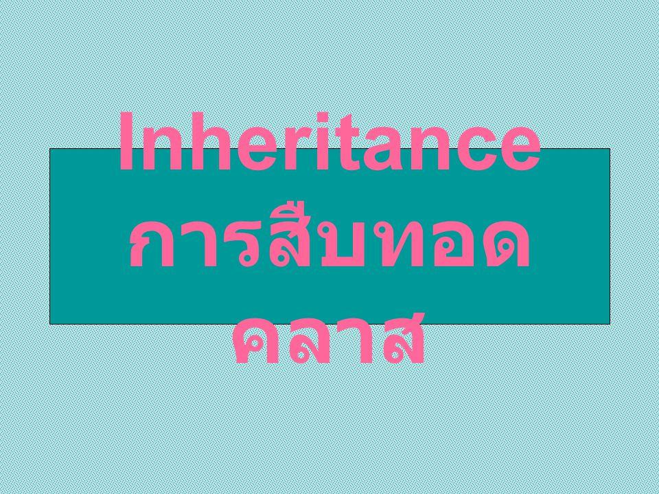 Inheritance การสืบทอดคลาส