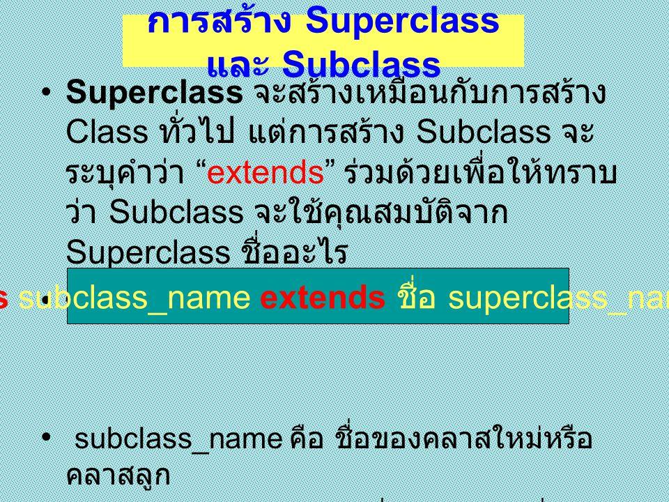 การสร้าง Superclass และ Subclass