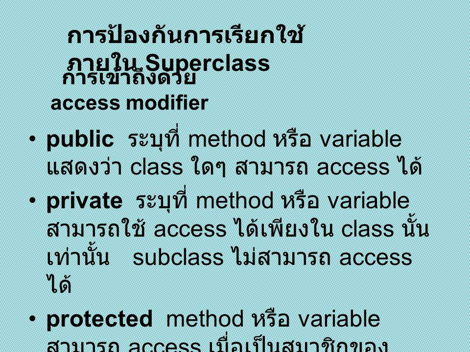 การเข้าถึงด้วย access modifier