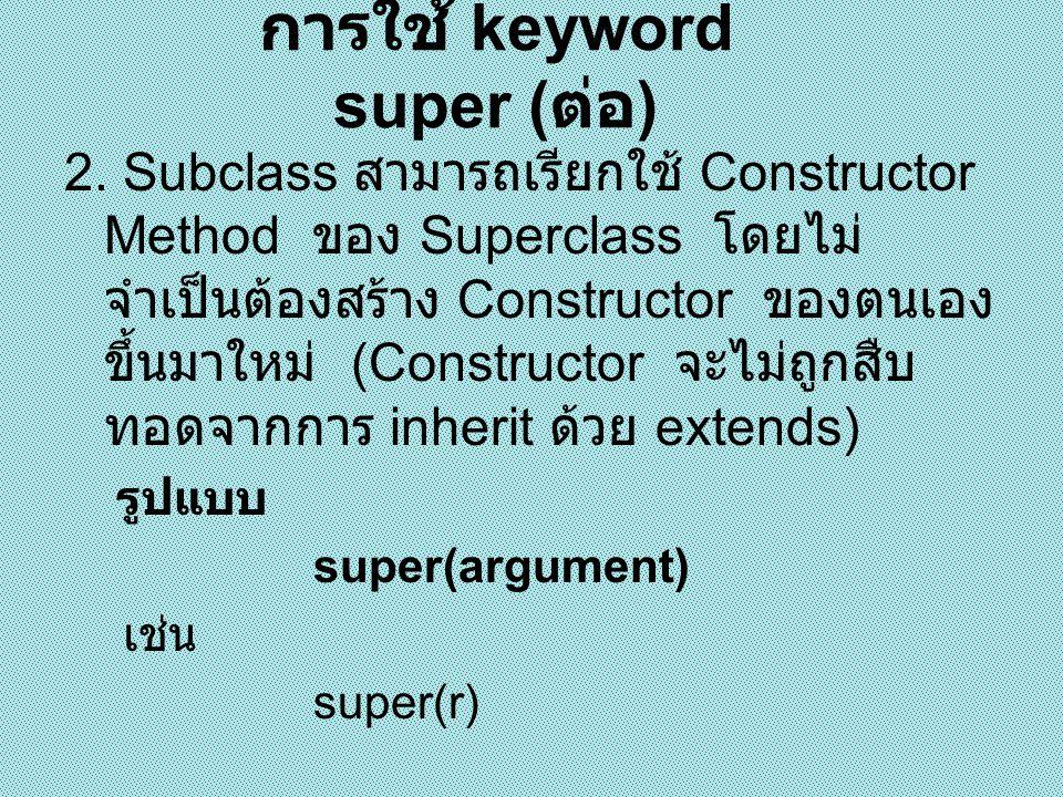 การใช้ keyword super (ต่อ)