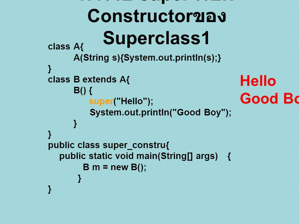 การใช้ super เรียก Constructorของ Superclass1