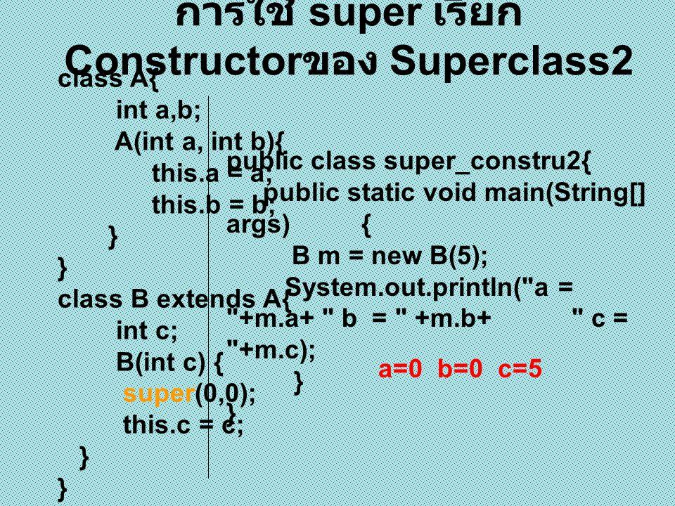 การใช้ super เรียก Constructorของ Superclass2