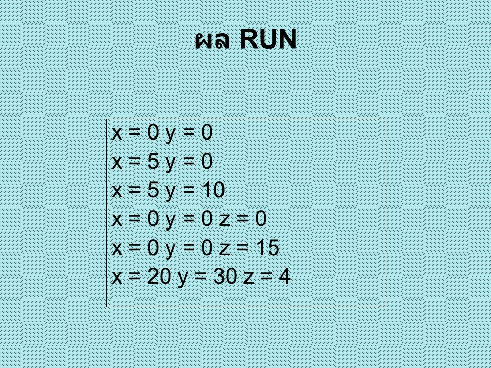 ผล RUN x = 0 y = 0 x = 5 y = 0 x = 5 y = 10 x = 0 y = 0 z = 0