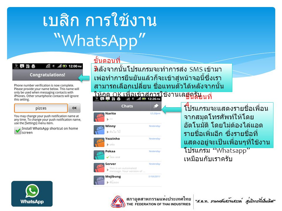 เบสิก การใช้งาน WhatsApp