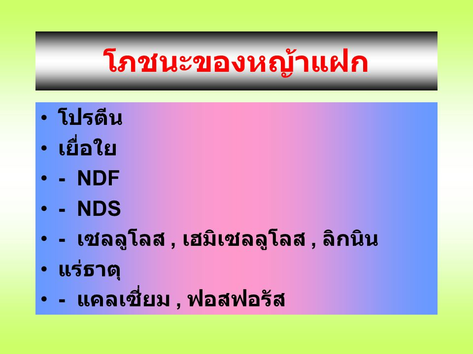 โภชนะของหญ้าแฝก โปรตีน เยื่อใย - NDF - NDS