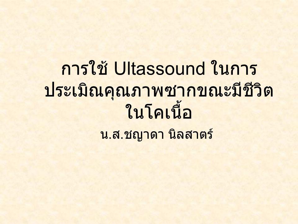 การใช้ Ultassound ในการประเมิณคุณภาพซากขณะมีชีวิตในโคเนื้อ