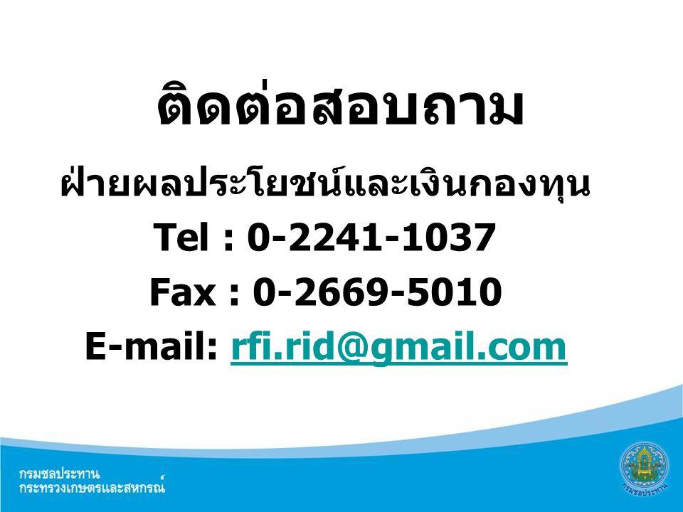 ฝ่ายผลประโยชน์และเงินกองทุน E-mail: rfi.rid@gmail.com