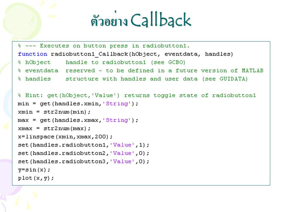 ตัวอย่าง Callback
