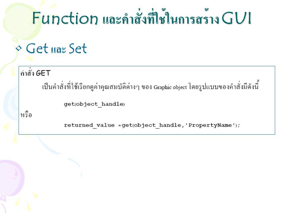 Function และคำสั่งที่ใช้ในการสร้าง GUI