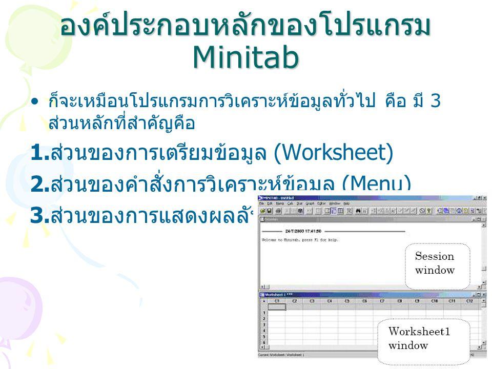 องค์ประกอบหลักของโปรแกรม Minitab