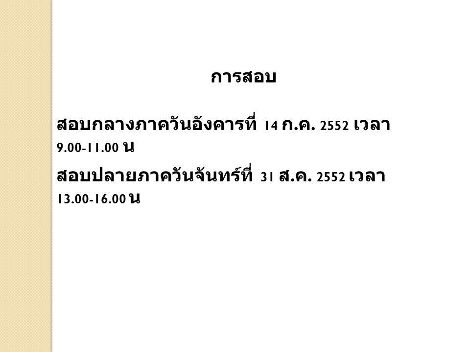 การสอบ สอบกลางภาควันอังคารที่ 14 ก.ค. 2552 เวลา 9.00-11.00 น.