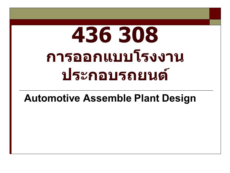 436 308 การออกแบบโรงงานประกอบรถยนต์
