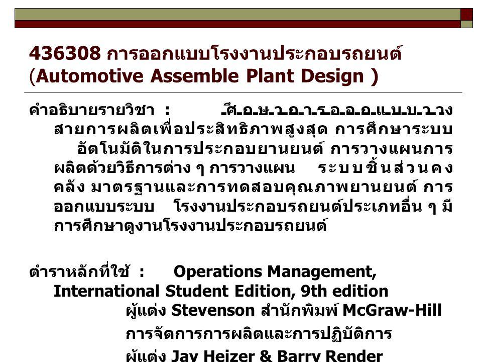 436308 การออกแบบโรงงานประกอบรถยนต์ (Automotive Assemble Plant Design )