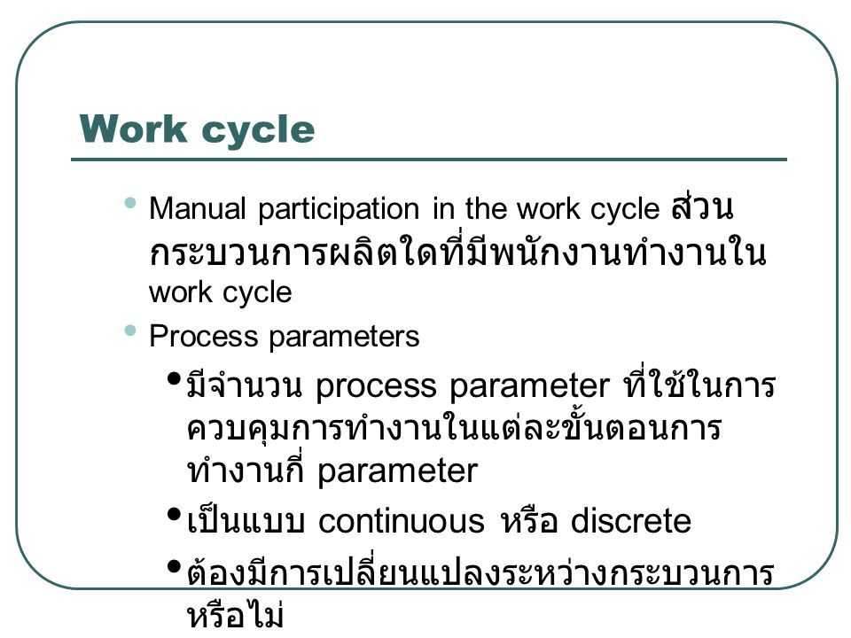 Work cycle Manual participation in the work cycle ส่วนกระบวนการผลิตใดที่มีพนักงานทำงานใน work cycle.