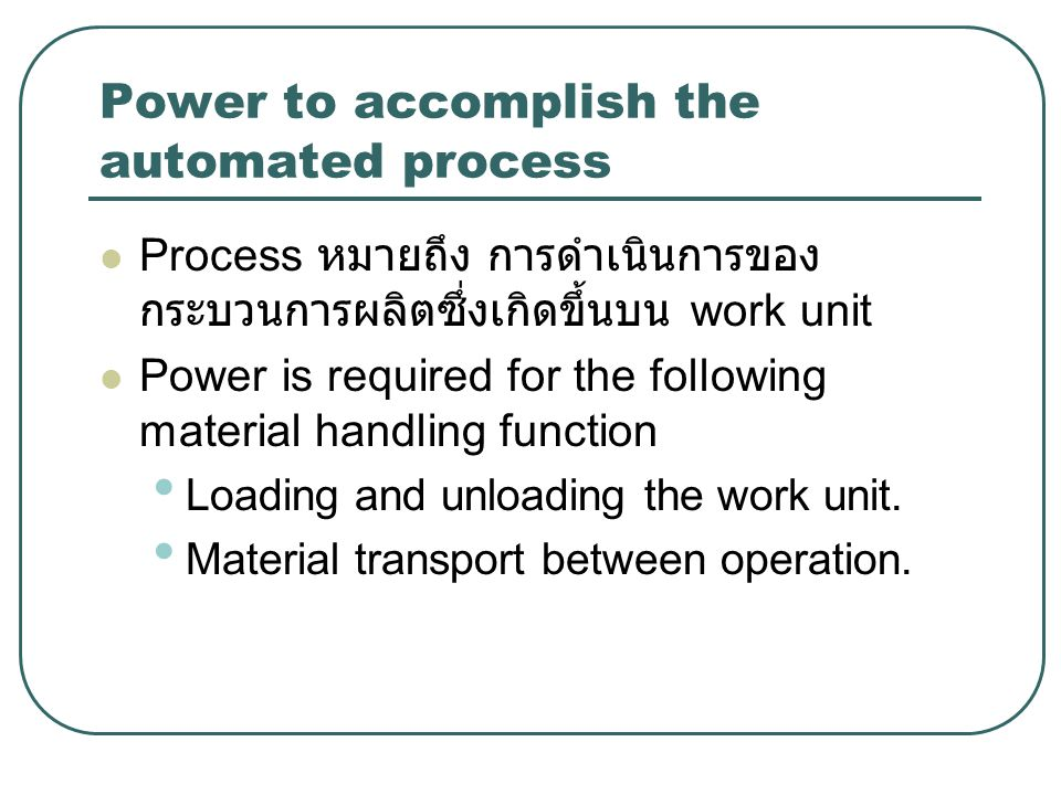 Power to accomplish the automated process