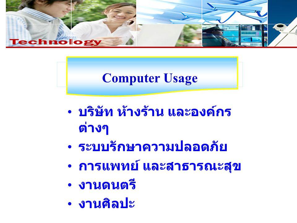 Computer Usage บริษัท ห้างร้าน และองค์กรต่างๆ. ระบบรักษาความปลอดภัย. การแพทย์ และสาธารณะสุข. งานดนตรี