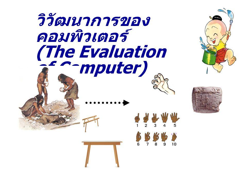 วิวัฒนาการของคอมพิวเตอร์