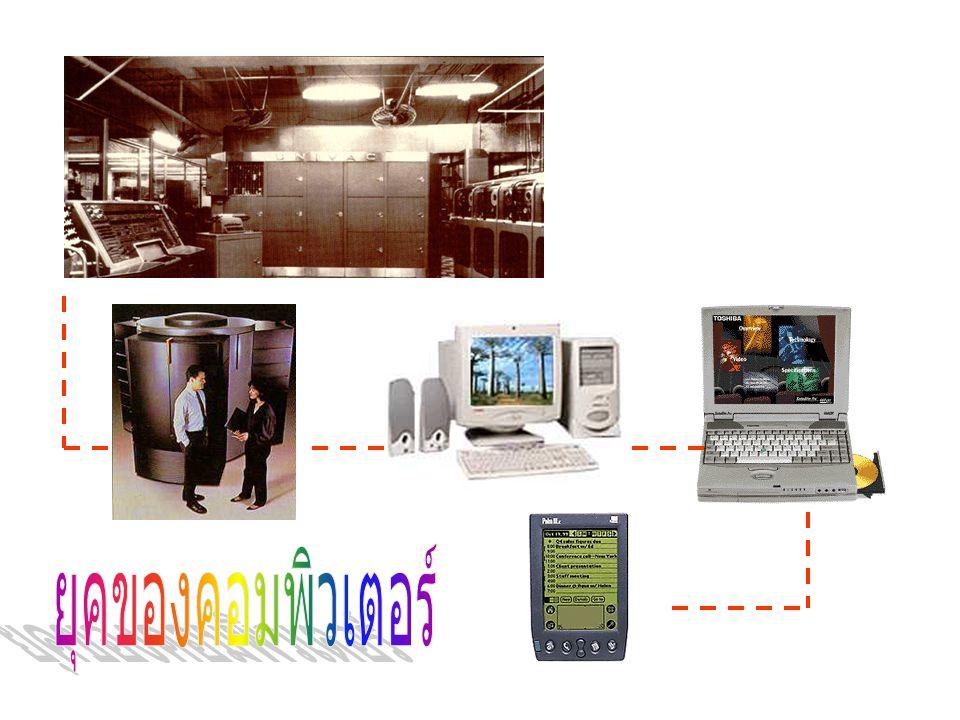 ยุคของคอมพิวเตอร์