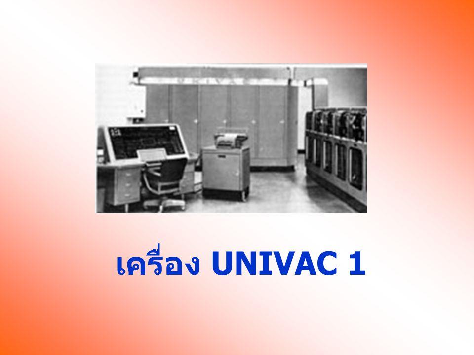 เครื่อง UNIVAC 1