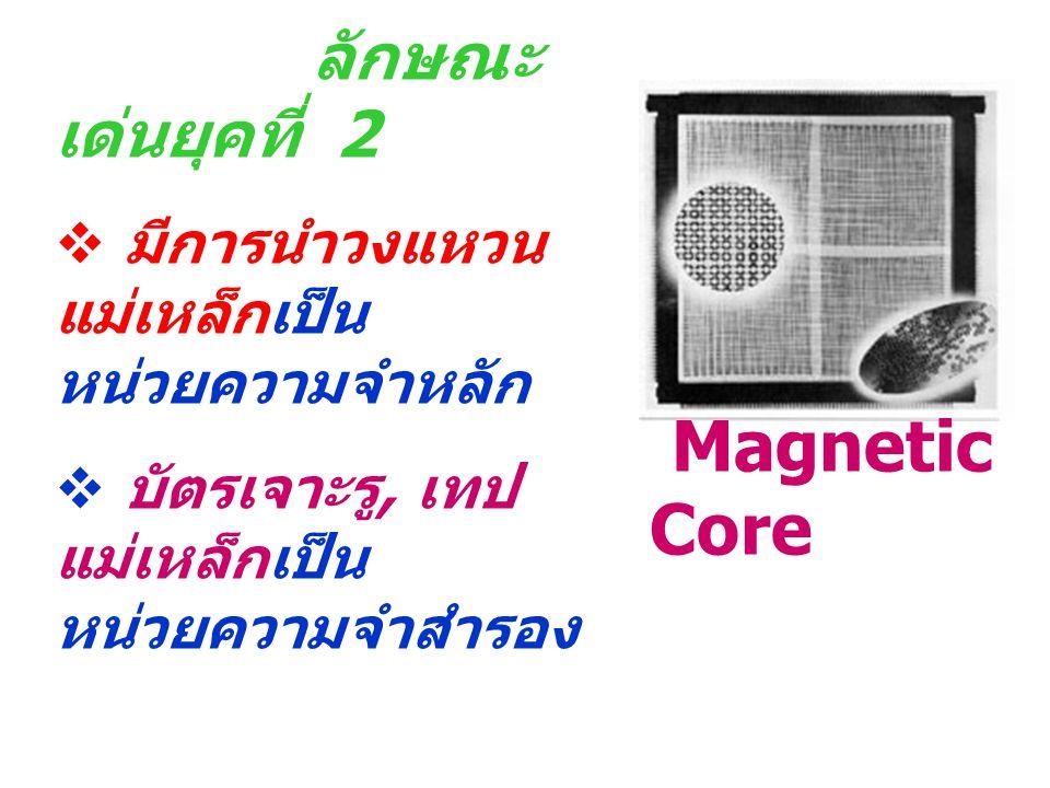 Magnetic Core ลักษณะเด่นยุคที่ 2
