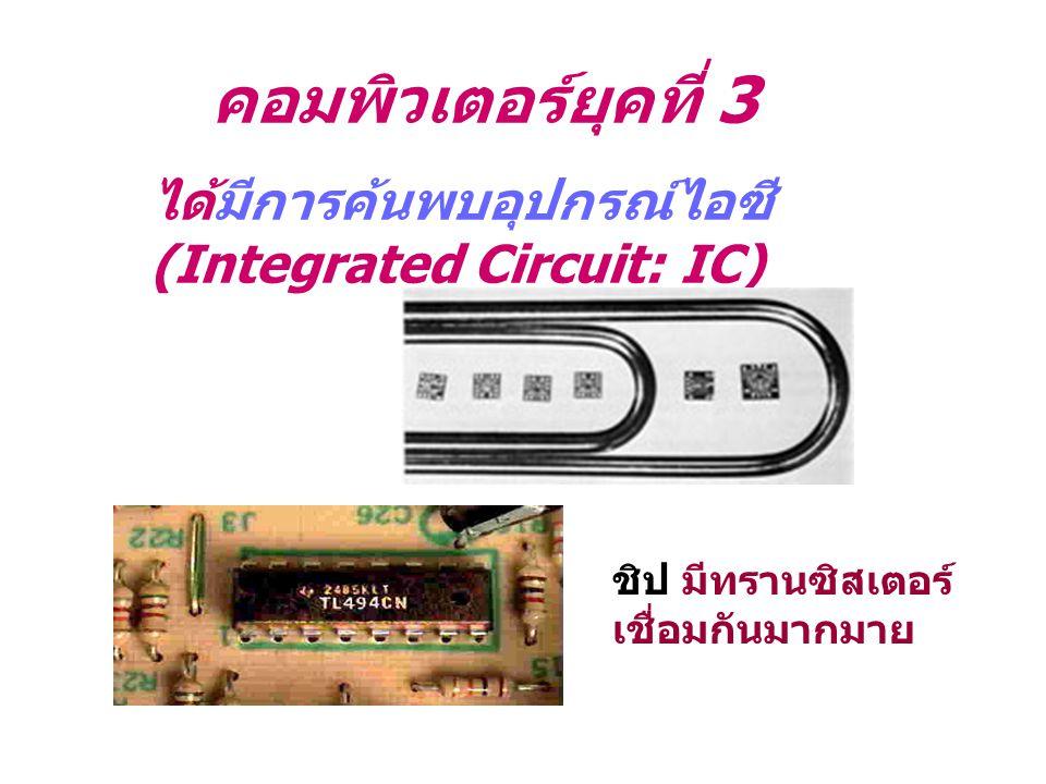 ได้มีการค้นพบอุปกรณ์ไอซี (Integrated Circuit: IC)