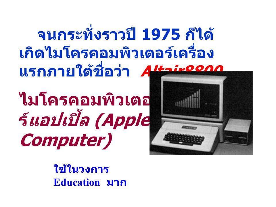 ไมโครคอมพิวเตอร์แอปเปิ้ล (Apple Computer)