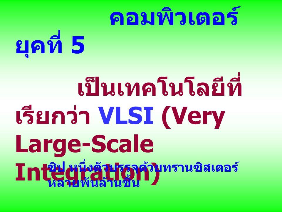 เป็นเทคโนโลยีที่เรียกว่า VLSI (Very Large-Scale Integration)