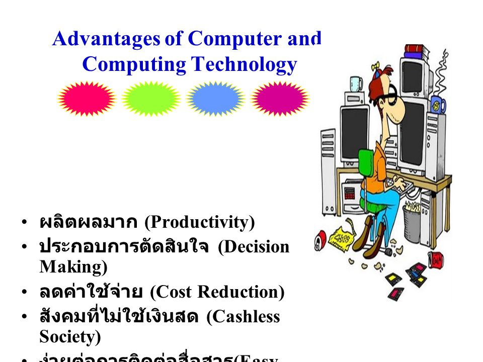 Advantages of Computer and Computing Technology