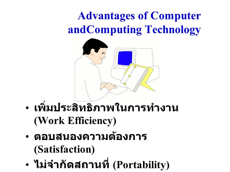 Advantages of Computer andComputing Technology