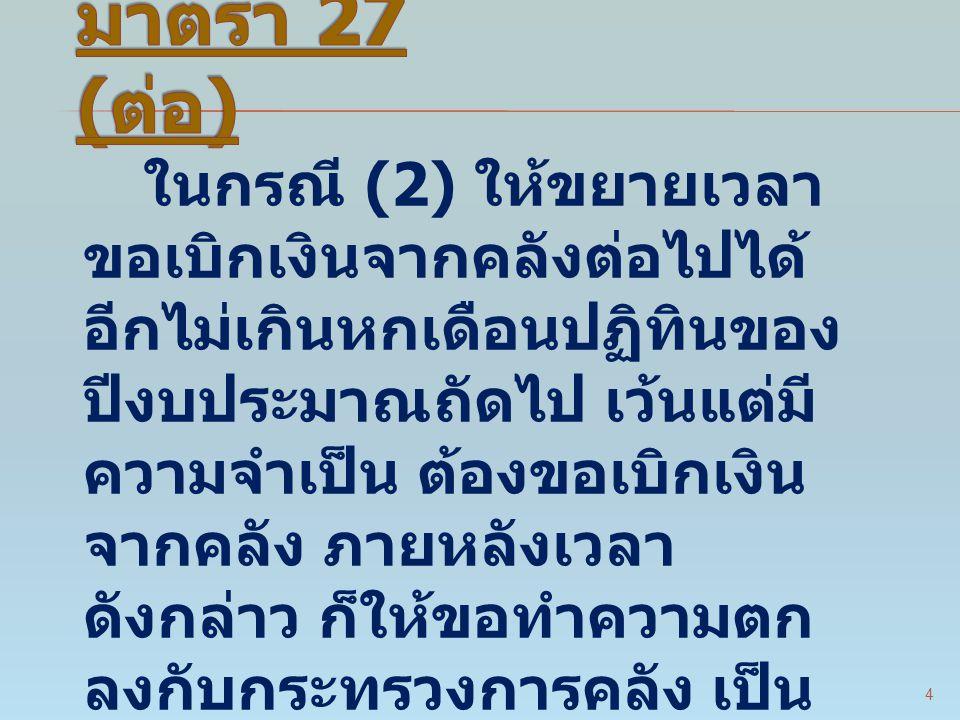มาตรา 27 (ต่อ)