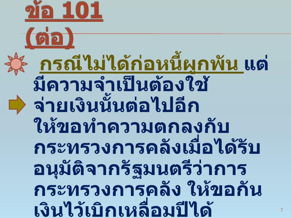 ข้อ 101 (ต่อ)