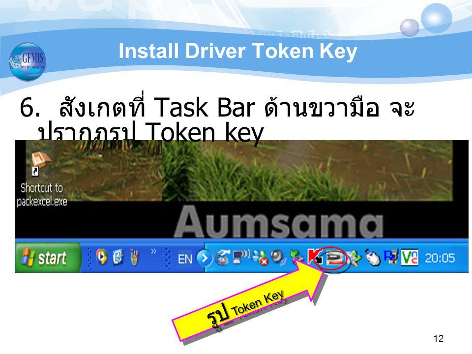 Install Driver Token Key